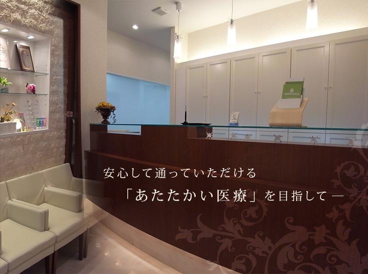 埼玉県川口市の蕨駅近くの歯医者。インプラント・審美歯科治療を行う「はせがわ歯科医院」